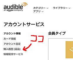 audible メニュー「購入履歴(返品)」位置