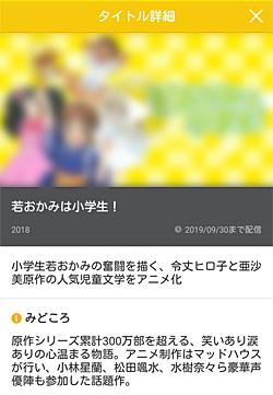 アニメ放題「タイトル詳細」画面
