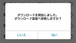 アニメ放題「ダウンロード確認」画面