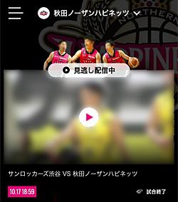 バスケットLIVEアプリ「本日の試合・見逃し配信」画面