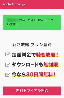 audiobook.jp「アカウント登録完了」画面