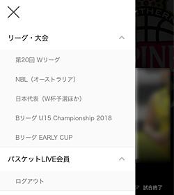バスケットLIVEアプリ「メニュー」画面