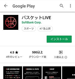 バスケットLIVEアプリ「インストール」画面