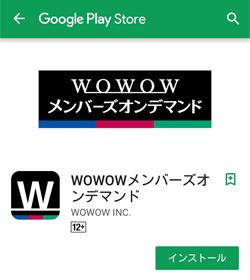 WOWOWオンデマンド「インストール」画面