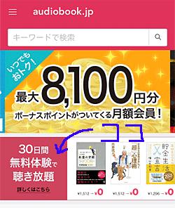 audiobook.jp「トップページ」画面