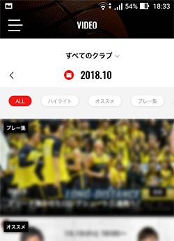 バスケットLIVEアプリ「ビデオ」画面