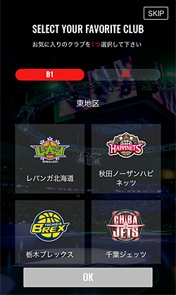 バスケットLIVEアプリ「クラブ選択」画面