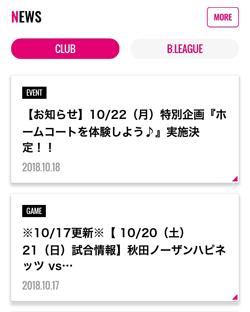 バスケットLIVEアプリ「お知らせ」画面