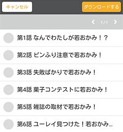 アニメ放題「ダウンロードモード」画面