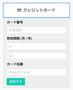audiobook.jp「クレジットカード入力」画面