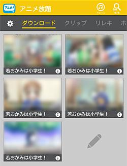 アニメ放題「ダウンロード」画面