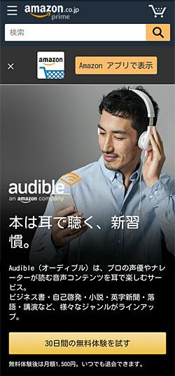 Audible「申し込みページ」画面