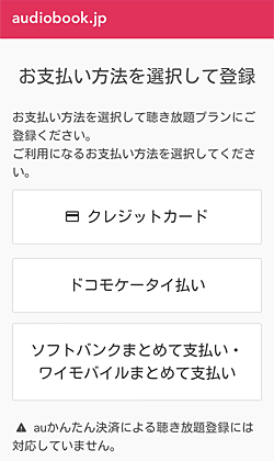 audiobook.jp「支払い方法選択」画面