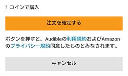 Audible「注文を確定する」ボタン