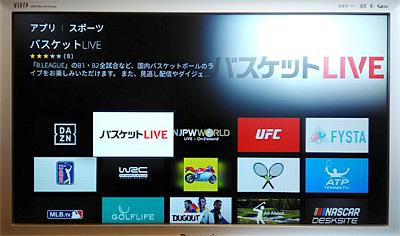 Fire TV「アプリのスポーツカテゴリ」画面