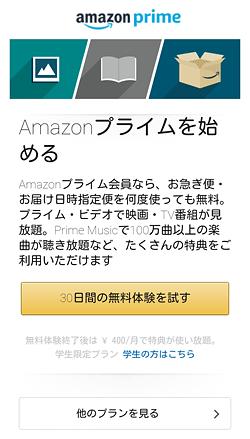 Amazonプライム「申込みページ」画面