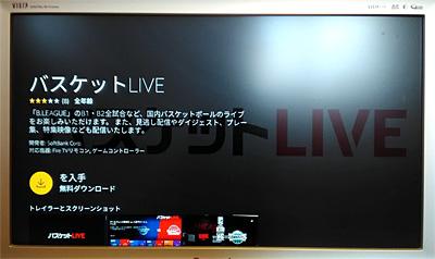 Fire TV「バスケットLIVE 詳細ページ」画面