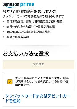 Amazonプライム「支払い方法」画面