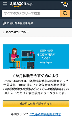 Prime Student「申し込みページ」画面