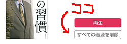 audiobook.jpアプリ「すべての音源を削除ボタン」位置