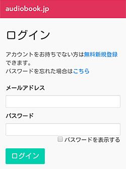 audiobook.jp「ログイン」画面