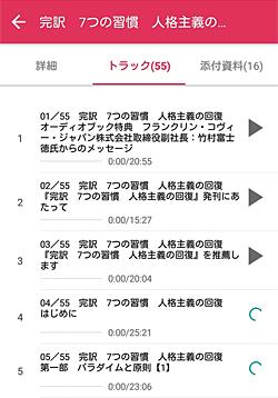 audiobook.jpアプリ「トラックのダウンロード中」画面