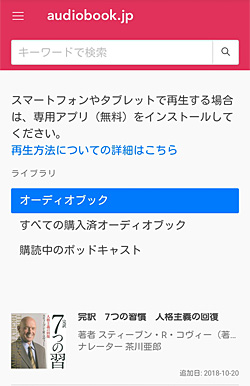 audiobook.jpストア「ライブラリ」画面