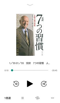 audiobook.jpアプリ「再生プレイヤー」画面