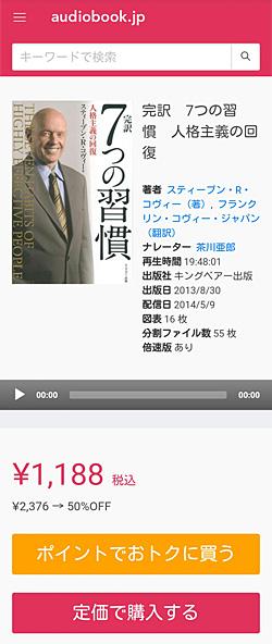audiobook.jpストア「タイトル詳細ページ」画面
