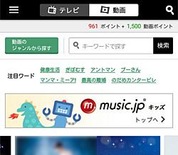 music.jp「ホーム(ログイン後)」画面