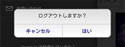 music.jp「ログアウト最終確認」画面
