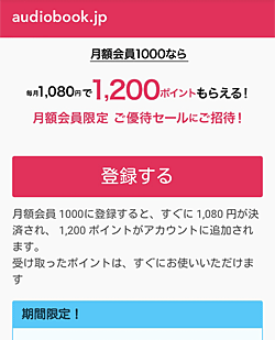 audiobook.jp「登録内容確認」画面