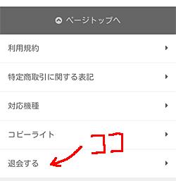 アニメ放題トップページ「退会する」位置
