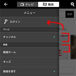 music.jp「メニュー(ログイン)」画面