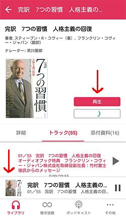 audiobook.jpアプリ「再生ボタン」位置
