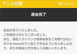 アニメ放題「退会完了」画面