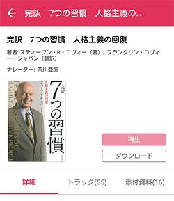 audiobook.jpアプリ「タイトル詳細ページ」画面