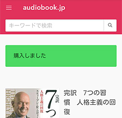 audiobook.jpストア「購入完了」画面