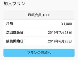 audiobook.jp「加入プラン」画面