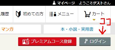music.jp PC「ログインボタン」位置