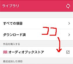 audiobook.jpアプリ「ストアボタン」位置