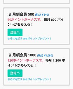 audiobook.jp「プラン選択」画面