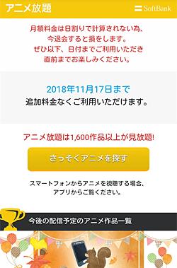 アニメ放題「退会確認」画面