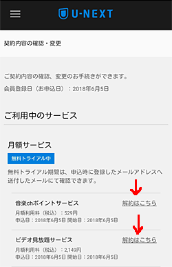 U-NEXT「契約内容の確認・変更」画面