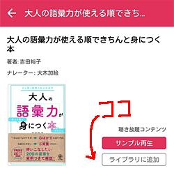 audiobook.jp「ライブラリに追加」位置