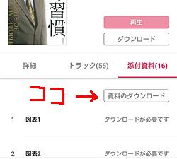 audiobook.jpアプリ「添付資料のダウンロードボタン」位置