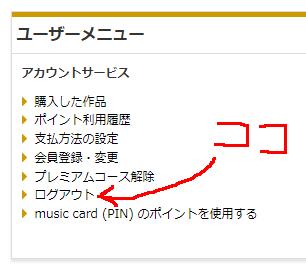 music.jp PC「ログアウト」位置