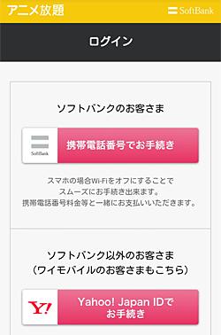 アニメ放題「ログイン」画面