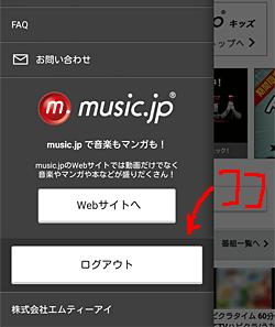 music.jp「ログアウトボタン」画面