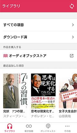 audiobook.jpアプリ「ホーム(ライブラリ)」画面